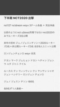 これって本当なのでしょうか?? Twitterで見たものです  NCT NCT127 NCTDREAM