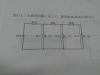 電気電子基礎のこの問題の解き方と答えお願いします。