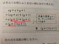 中学3年の数学の因数分解の当たりの問題で分からないので質問です。この写真の問題でx(y+1)+(x+1)まではわかって、その後にy+1の共通の因数をカッコの外に繰り出すこともわかったんですがx+1の1がどうやって出てきた のか分かりません。こんなの慣れで覚えろという意見もあるかもしれませんが、なぜそうなるか詳しく教えて貰えると嬉しいです、お願いします