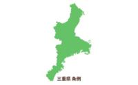 三重県の形って面白いすね? クリオネみたい。