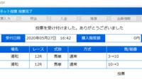 浦和最終12R、添付馬券をどう思いますか?^^  残金ゼロ!  皆さん、本日もどうもありがとうございました!  お疲れ様でした!^^