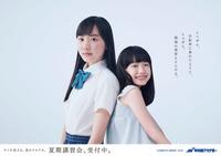 日本列島が緊急事態宣言の解除だけども となるとエンタメ的な質問で2020年4月のJK(女子高生)デビューの予定の芦田愛菜ちゃんもそろそろ本格化するんでしょうか?