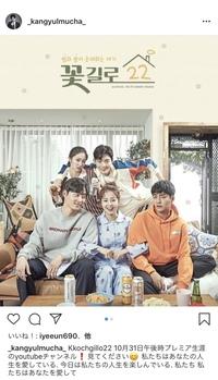 韓国ウェブドラマでよく活躍されている カン・ユルさんが出演している 「꽃길로22(フラワーストリート22)」は YouTubeで見れるはみれるのですが 日本語字幕で見れません。 他に日本語字幕で 見れるところを知...
