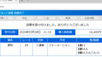 浦和競馬2R、添付馬券をどう思いますか?^^  さあて早めに的中して、楽になりたいが、果たして!?