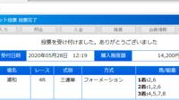 浦和競馬4R、添付馬券をどう思いますか?^^  そろそろ的中してくれないと、いつも通り撃沈だよ~~~(泣)