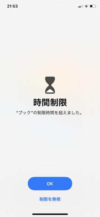 無視 Iphone 制限 を スクリーン タイム