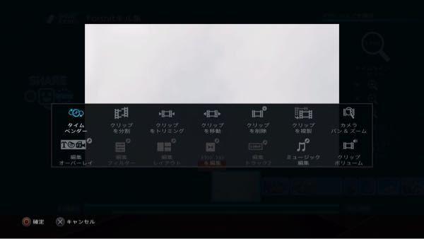 至急です! ShareFactoryの画面です。どれからクリップを追加できますか?