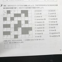 英語のクロスワードパズルの問題です。単語の意味は全部分かるんですけどクロスワードのやり方が分かりません。タテのカギってなに!?ヨコのカギってなに!?説明足らなすぎるだろ!?そもそのなんのかなだよ…