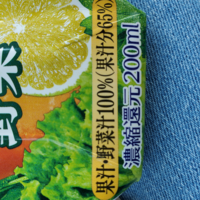 スーパーで野菜ジュースを買いました。 野菜汁・果汁100%(果汁分65%)ってどういうことですか?  原材料には書かれていないけど、 のこりの35%は添加物とか甘味料ってことですか?