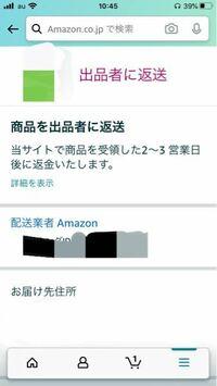 Amazonで発送後キャンセルリクエストをした場合。 発送後にキャンセルリクエストをしたら28日にお届けする予定でした。と表記されました。ですが注文履歴からは消えてなく、キャンセルのメールも来ていません。こ...