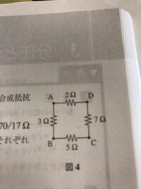 この回路において、端子AB間、端子AC間、端子DC間の合成抵抗ってそれぞれどのように求めますか?