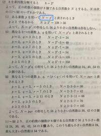 高校数学整数の性質についての質問。 56より小さい自然数で正の約数の個数が8個である自然数を考える。 このような自然数はぜんぶで⬜︎個あり、このうち最も小さい自然数は⬜︎⬜︎で最も大きい自然数は⬜︎⬜︎である。  ...