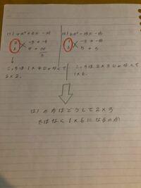 高校数学のたすき掛けは右側にマイナスがつく時上と下、どっちにつけるのですか?もしどっちにつけてもよいと言う場合はどういう時が上にマイナスがついて、どういう時が下にマイナスごつくのか教えてください。(語 彙力なくてすみません) あともうひとつ… どうしてこうなるのですか? 教えてください。