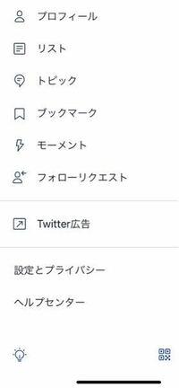 Twitterに詳しい方へ、下のアカウントに広告のマークがありますが、広告のマークがあるのは問題があるのでしょうか?