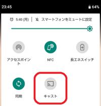 キャスト機能で素朴な質問です。  Chromecast 対応アプリからテレビに動画をキャストする テレビにキャストすることで、大画面用に最適化されたお気に入りのアプリを簡単に楽しめます。 お持ちのモバイル デバ...