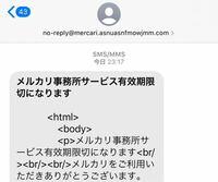 メルカリからアカウント?の有効期限が切れるというメールが来たんですが、これって迷惑メールでしょうか? メルカリのアカウントが有効期限が来るということは聞いたことないのですがあるのでしょうか?
