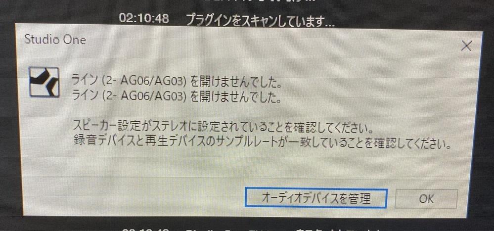 StudioOneでYAMAHAag03を認識することが出来ません、PC側では認識しておりag03のドライバーも入れております
