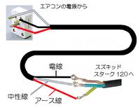 エアコンの電源(単相200V)から溶接機に延長ケーブルを繋げたいのですが、配線は下記図の通りで間違いないでしょうか?