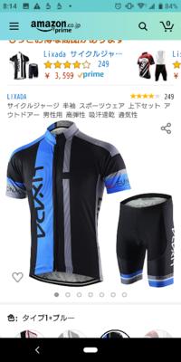 サイクルジャージで袖 太もものところがピチピチでなく隙間が開きます 上はTシャツのような作り 着用していても大丈夫でしょうか? あとサイクルジャージのデザインに自転車ブランドのマークが入ってるのがありま...