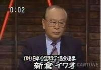 新倉イワオの思い出はありますか?