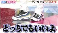 本日(6月3日)放送の有吉の壁で四千頭身の石橋さんが履いていたスニーカーはどこの何という靴でしょうか わかる方回答お願いいたします