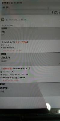 Kindleの出る順パス単って言う英単語帳なんですけどこの赤文字部分を隠す事はできますか?