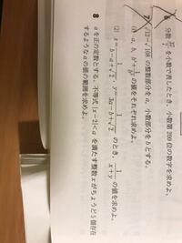 数学I 数と式 8の解き方が分からないです。 解説では、 「解は数直線上で2からの距離がaより小さい実数です」と書いてあるのですが正直意味がわからないです  よろしくお願いします
