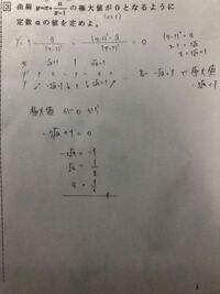 数学IIIの微分の極値問題です。この手の問題ではaの値が分かった後、aの値を式に代入して本当に極値をとるのか確認すると思うのですが、解答には写真のままで計算が終わっています。この場合は確認は必要ないので...