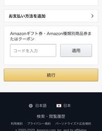 Amazonギフト券でゲーム機本体を買える事できますか?支払い方法がクレカ、デビッド 携帯決済その下にギフト券書いてありますが