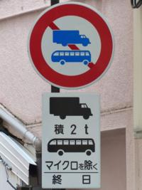 この標識は以下の車両が通行止めという意味ですか? 大型自動車(乗車定員29人以下の大型乗用自動車は通行可) 特定中型自動車(特定中型乗用自動車は通行可) 最大積載量2t以上の貨物自動車 大型特殊自動車