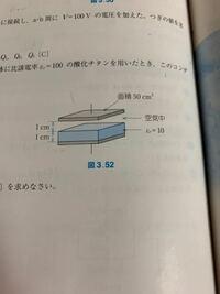 電気基礎のこのコンデンサの静電容量Cの求め方を教えて下さい。