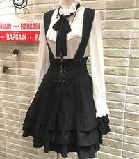 こちらの服のブランドはどちらすか? 服量産型スカート