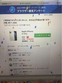 iPhone11 Proが100円で買える ︎ パソコンで課題のために色々調べ物をしていて検索結果をクリックしたら急に「親愛なSafariユーザー様、あなたは6月7, 2020のラッキービジターです。アンケートに答えていただいた...