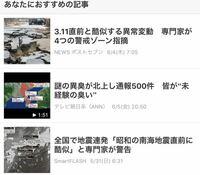 神奈川県の異臭や最近の細かい地震で地下直下地震の前兆や!南海トラフ地震の前兆や!と騒いでいる方をTwitterで見かけませんでしたがニュースが書いてます。異臭の原因は一体何ですか?また細かい地震は普通です...