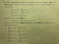 熱力学の問題です。導出過程を教えてください。正解は3番∂P/∂N * (T,V,N)=-∂μ/∂V * (T,V,N)です。よろしくお願いします。 【問題】 一成分の気体からなる系のヘルツホルム自由エネルギーが、系の温度T、体積V、物...