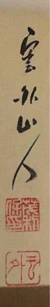 漢字で書いてある文字が読めません。 なんとかいてあるのでしょうか。