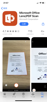 スキャンアプリについて 自粛などで学校にも行けずアナログのものを簡易的にスキャンしたいんですけど Microsoft Corporation   Microsoft Office Lens PDF Scan このアプリは安全ですか? 使いやすいですか?