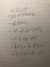 微分方程式の質問です。 [1/(D-1)(D+2)]xe^xを計算したのですが答えは違うようです。  正解は1/6e^x(x^2-2/3x)でした。  僕の計算はどこが間違っているんでしょうか。  できるだけ同じやり方の正解の計算過程を教えていただけるとありがたいです。