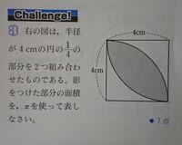 画像の影の面積を求めるやり方について。  いろんなやり方があると思いますが、 解答書を見ると、 円の4分の1の面積の2倍から 最後に正方形の面積16㎝2 を引いてるんです。  今回は 、なぜ最後に正方形の面積を引くのか 教えてほしいです。 4分の1を重ねてできた正方形なのに その正方形を全部引くと形が無くなっちゃう と思ったのですが。