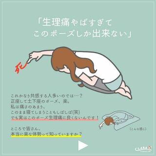 痛 体勢 生理