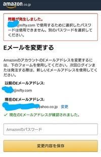 Amazonアカウントのメールアドレスが変更できません。 今までniftyのアドレスを使っていたのですが、インターネットの接続をケーブルテレビに変更してniftyは解約するので、Amazonのメールアド レスをniftyからY...