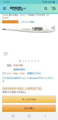 Amazonで体温計が法外な価格で販売されている。この販売価格は違法にならないのでしょうか?メーカー希望小売価格は2750円です。 https://www.terumo.co.jp/consumer/products/healthcare/thermometer/c231.html ...