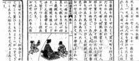 明治時代の日本語に詳しい人にお願いです。下の画像は、明治時代の教科書である尋常小学読本教本の文章なのですが、下の画像の文章を現代文の表記に直してほしいです。よろしくお願いいたします。