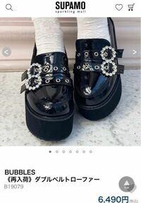 こちらのBUBBLESの靴で、39サイズが、24.0〜24.5と書いてあるのですが、サイズ感はどのような感じでしょうか? 私は24.5か25.0の靴を履いており、硬い靴だと24.5はすこしきつい事が多いです。 アンクルージュの靴で、Lサイズを買いましたが、靴下を履くとちょっとキツかったです。  http://www.sparklingmall.jp/fs/sparklingmall/B19079