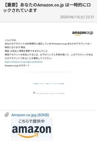 Amazon。アマゾンからこんなメールが来ました。 本物ですか?