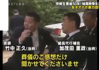 加茂田重政さんも、竹中氏銃撃に関わっていますか? この時、どんな胸中だったのでしょう? 一緒にTVなんか映っちゃって