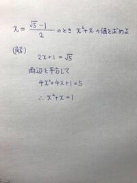 無理数の計算問題なのですが、 写真の解答で、両辺を二乗したときに必要十分性が保たれているのかどうか解説していただけませんか?  両辺がゼロ以上または絶対値の場合には両辺を二乗しても必要十分性が保たれると理解しているのですが、ちょっと理解が曖昧です。