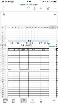 エクセルでの週単位自動入力について 家計簿をエクセルで管理しています。 月曜日始まりの1週間の日付を画像のようなセルに自動で入力できるような計算式はありますか? セルごとの表示ではなくても1週間がわかれば表示形式は問いません。 よろしくお願いいたします。 毎月カレンダーを見ながら入力するのが手間で…