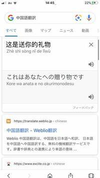 中国語の文法、訳についてです。 この文の動詞ってどれなんでしょう?是?送? 你以下の文構造も教えてください!