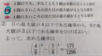 確率、教えてください 図の(2)番の解説がわからないので説明してください 4/6は、5.6が一度も出ない確率であって 必ず4が出る確率ではないというのが私の考えです